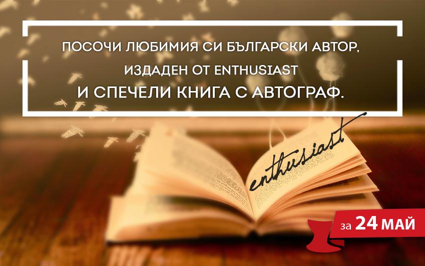 Посочи любимия си български автор, издаден от Enthusiast и спечели книга с автограф