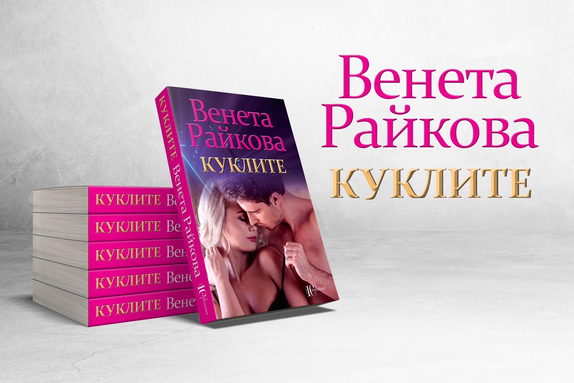 Венета Райкова представя роман №8