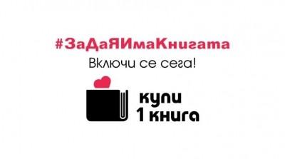 """Започва националната кампания """"Купи 1 книга"""""""