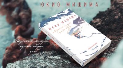 """Марин Бодаков за """"Морякът, комуто морето обърна гръб"""" на Юкио Мишима"""
