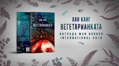 Първият корейски роман, отличен с Man Booker, вече и на български