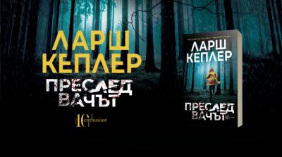 """""""Преследвачът"""" – петият трилър от световната бестселър поредица на Ларш Кеплер"""