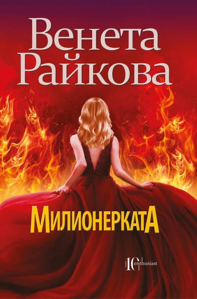 Излиза седмият хитов роман на Венета Райкова