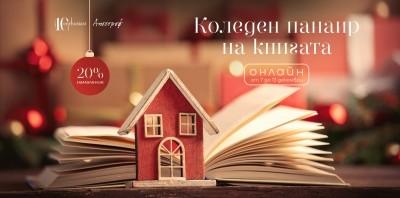 """Коледен панаир на книгата с """"Ентусиаст"""" и """"Апостроф"""""""