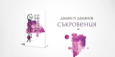 """""""Съкровения""""-та на Дамян П. Дамянов"""