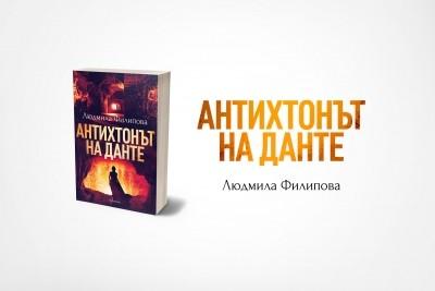 """""""Антихтонът на Данте"""" от Людмила Филипова в ново издание"""