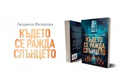 """""""Където се ражда Слънцето"""" – новият роман на Людмила Филипова"""