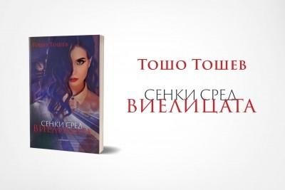 """Тошо Тошев представя """"Сенки сред виелицата"""""""