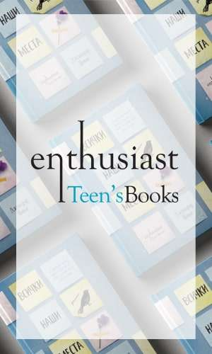 Enthusiast Teen's Books