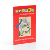 Книжка за оцветяване  - Животни и птици