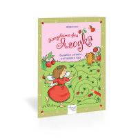 Ягодовата фея ягодка. Вълшебни загадки в ягодовата гора