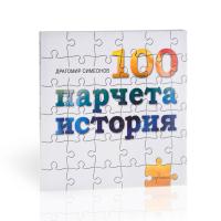 100 парчета история