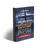 2017. Войната с Русия