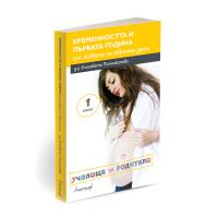 Бременността и първата година от живота на твоето дете