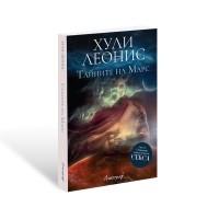 Тайните на Марс