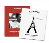 Един последен поглед - специално издание с L`europeo