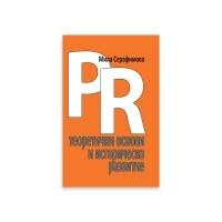 PR теоретични основи и историческо развитие