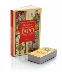 Магията на картите Таро