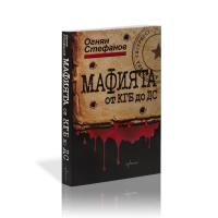 Мафията от КГБ до ДС. Книга за смъртта, насилието и възмездието