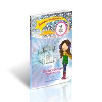 Търсачи на талисмани 7: Вълшебните кристали