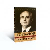 Горбачов. Човек и власт