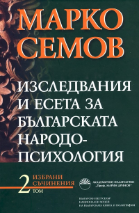 Изследвания и есета за българската народопсихология. Том II