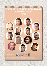 """Благотворителен календар """"Успели българи дават личен пример"""""""