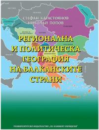 Регионална и политическа география на балканските страни